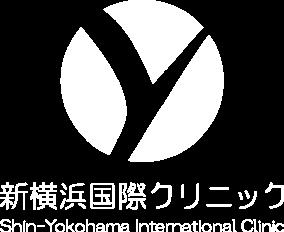 新横浜国際クリニック
